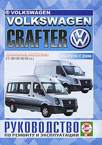 Volkswagen Crafter. Руководство по ремонту и эксплуатации
