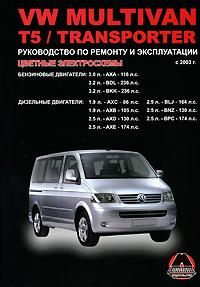 Volkswagen Multivan / T5 / Transporter с 2003 г. выпуска. Руководство по ремонту и эксплуатации ( 978-966-1672-07-8 )