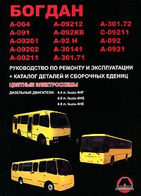 Богдан. Руководство по ремонту и эксплуатации ( 978-932-1672-12-6 )