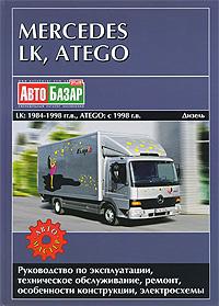 Информационно-справочное иллюстрированное издание Руководство по ремонту Mercedes-Benz Atego, а также руководство по...