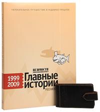 Ведомости. Главные истории российского бизнеса. 1999-2009 + визитница (подарочный комплект)
