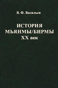 История Мьянмы/Бирмы. XX век. В. Ф. Васильев