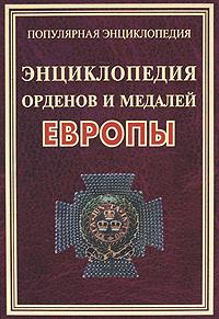 Энциклопедия орденов и медалей Европы