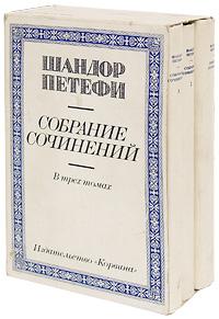 Шандор Петефи. Собрание сочинений в 3 томах (комплект из 3 книг)