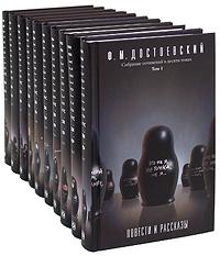 Ф. М. Достоевский. Собрание сочинений в 10 томах (комплект). Ф. М. Достоевский