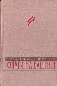 А. Макаренко Флаги на башнях