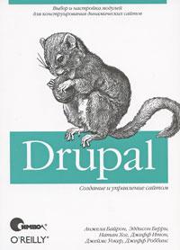 Drupal. �������� � ���������� ������