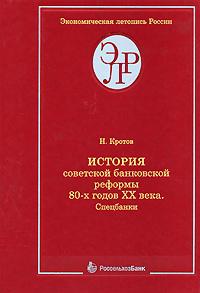 История советской банковской реформы 80-х годов XX века. Книга 1. Спецбанки