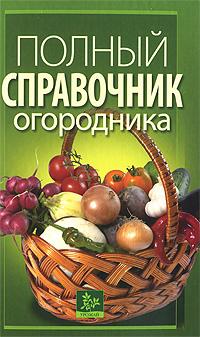 Полный справочник огородника