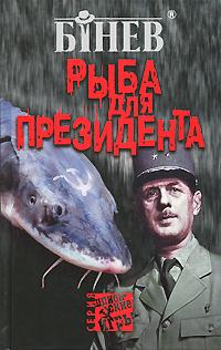 Рыба для президента