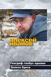 Географ глобус пропил. Золото бунта. Алексей Иванов