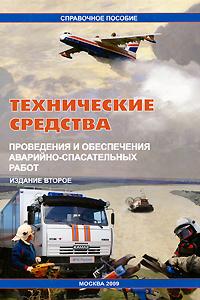 Технические средства проведения и обеспечения аварийно-спасательных работ