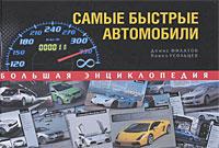 Самые быстрые автомобили. Большая энциклопедия