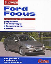 Ford Focus � ����������� 1,6i 1,8i 2,0i. ����������, ������������, ������������, ������