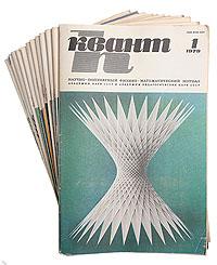 Квант. Научно-популярный физико-математический журнал для школьников и студентов. Годовой комплект. 1979