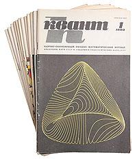 Квант. Научно-популярный физико-математический журнал для школьников и студентов. Годовой комплект. 1980