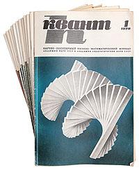Квант. Научно-популярный физико-математический журнал для школьников и студентов. Годовой комплект. 1978