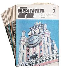 Квант. Научно-популярный физико-математический журнал для школьников и студентов. Годовой комплект. 1975