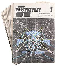 Квант. Научно-популярный физико-математический журнал для школьников и студентов. Годовой комплект. 1976