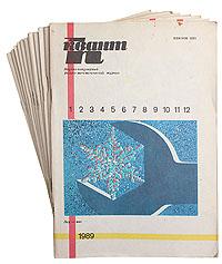 Квант. Научно-популярный физико-математический журнал для школьников и студентов. 1989. № 1-10, 12