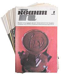 Квант. Научно-популярный физико-математический журнал для школьников и студентов. Годовой комплект. 1984