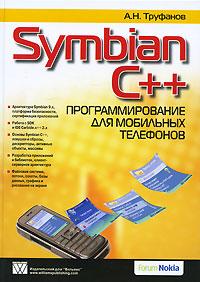 Symbian C++. Программирование для мобильных телефонов. А. Н. Труфанов
