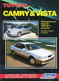 Toyota Camry & Vista. ������������ ������ 1994-98 ��. �������. ����������, ����������� ������������ � ������
