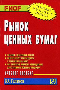 Рынок ценных бумаг ( 978-5-369-00620-7, 978-5-16-003961-9 )