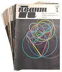 Квант. Научно-популярный физико-математический журнал для школьников и студентов. Годовой комплект. 1973