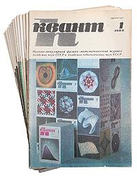 Квант. Научно-популярный физико-математический журнал для школьников и студентов. Годовой комплект. 1985