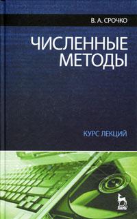 Численные методы. Курс лекций ( 978-5-8114-1014-9 )