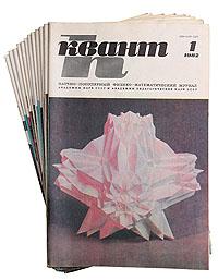 Квант. Научно-популярный физико-математический журнал для школьников и студентов. Годовой комплект. 1982