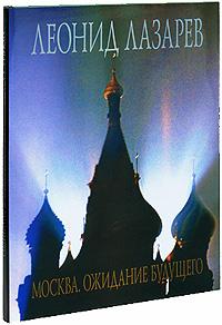 Москва. Ожидание будущего. Леонид Лазарев