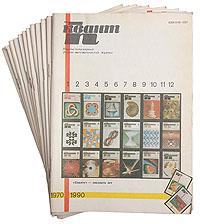Квант. Научно-популярный физико-математический журнал для школьников и студентов. Годовой комплект. 1990
