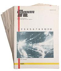 Квант. Научно-популярный физико-математический журнал. Годовой комплект. 1991