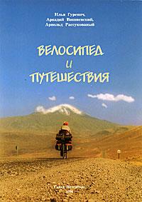 Велосипед и путешествия