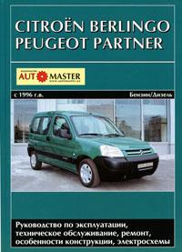 Citroen Berlingo, Peugeot Partner � 1996 �. �������. ����������� �� ������������, ����������� ������������, ������, ����������� �����������, ������������
