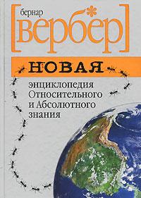 Новая энциклопедия Относительного и Абсолютного знания. Бернар Вербер