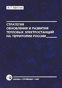 Стратегия обновления и развития тепловых электростанций на территории России