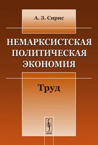 Немарксистская политическая экономия: Труд. Сирис А.З.