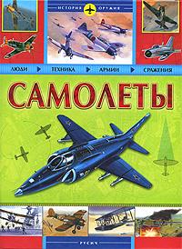 Самолеты ( 978-5-8138-0189-1 )