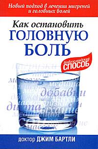 Как остановить головную боль ( 978-1-86941-882-3, 978-985-15-0722-7 )