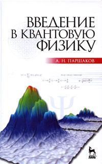 Введение в квантовую физику12296407В пособии рассмотрены основные проблемы классической физики, решение которых привело к созданию современной квантовой физики. Изложены основные принципы и аппарат квантовой механики, физики твердого тела, рассмотрены макроскопические проявления квантовых законов проводимости твердых тел и их применение в электронной и измерительной технике. К каждой рассматриваемой теме прилагаются как чисто учебные задачи, так и задачи повышенного уровня сложности. Задачи тесно связаны с основным текстом и часто являются его развитием и дополнением. Предназначено для студентов технических специальностей технических вузов, а также для преподавателей общей физики.
