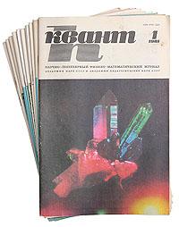 Квант. Научно-популярный физико-математический журнал для школьников и студентов. 1981. № 1-6, 8, 10-12