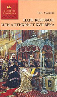 Царь-колокол, или Антихрист XVII века