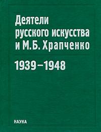 Деятели русского искусства и М. Б. Храпченко. 1939-1948
