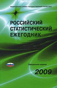 Российский статистический ежегодник. 2009
