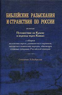 Библейские разыскания и странствия по России. Э. Гендерсон