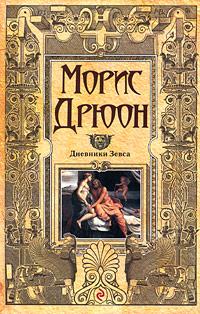 Дневники Зевса. Морис Дрюон