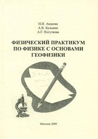 Физический практикум по физике с основами геофизики ( 978-985-480-579-5 )